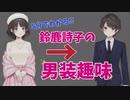 5分でわかる鈴鹿詩子の一番ヤバい性癖「男装趣味」