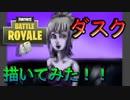 【fortnite】ダスクスキン描いてみた!!#田中