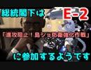 【艦これ】総統閣下は侵攻阻止!島嶼防衛強化作戦に参加するようです【E-2】