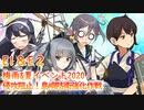 加賀さんと進む艦これ実況Part.15【2020梅雨&夏イベEー1・Eー2】