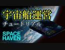 キャリア10時間の宇宙サバイバル【SPACE HAVEN】#1