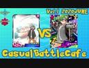 #ポケモン剣盾CBC Vol.1  vs たきお【ペタ視点】