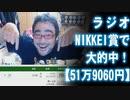 【よっさん】ラジオNIKKEI賞で大的中!【51万9060円】