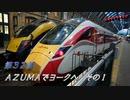 エキサイティング ヨーロッパ鉄道旅行2019秋 第32話