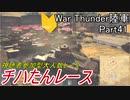【War Thunder陸軍】陸戦の時間だ Part41・チハたんレース【ゆっくり実況】