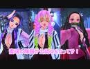 【鬼滅のMMD】蜜璃の隊服が公認なんだってサ!