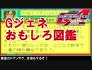【Gジェネアドバンス】おもしろ図鑑【キャラ】ファースト編