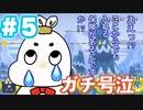 【スーパーマリオメーカー2実況】むしゃたろメーカー ストーリー編 第5話【Vtuber】