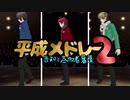 【平成メドレー2】告知と参加者募集【平成メドレー2】