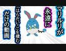 【鎧の孤島】マリルリが「はらだいこ」を積むだけの動画(クララのbgmを添えて)【ポケモン剣盾】【アニメーション】