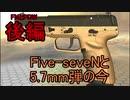 【ゆっくり銃解説】Five-seveNと5.7㎜弾の今【銃百科5後編】