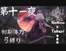 【Bloodborne】弓で獣に挑むなど、なのですか?第十一夜
