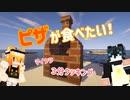 【Minecraft】マイクラで3分クッキング【ゆっくり実況】
