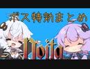 【Noita解説】ラスボスのバリアを無効にする魔法を紹介するあかりちゃん達