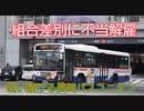 長崎バスユニオン BGM