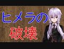 【3分戦史解説】ハンニバルによるヒメラの破壊【VOICEROID解説】