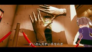 アライさんマンション3D マナーの良い美術館