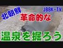 【☎北朝鮮】革命的な温泉を掘ろう(2019年7月放送)