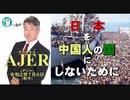 チャンネルAJER2020.7.6onair(1)y_坂東忠信_「三峡ダムと中華天変地異」(前半)