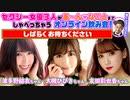 セクシー女優3人があ~ん♡なことまでしゃべっちゃうオンライン飲み会!