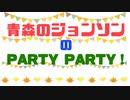 青森のジョンソンのPARTY PARTY!#1