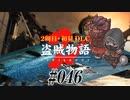 【2周目】ダークソウル2実況/盗賊物語2【初見DLC】#046