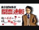 【都知事選2020】埼玉県民からみた東京都知事選開票速報!