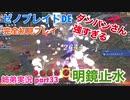 □■ゼノブレイドDEを初見実況プレイ part33【姉弟実況】