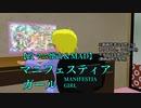 【政マニ28(EX)】政マニ回顧・MAD「マニフェスティア ガール」【RAINBOW GIRL/音街ウナ&Rana】