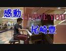 歌手が尾崎豊の「I LOVE YOU」を弾いてみた【ピアノ】