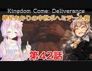 【Kingdom Come: Deliverance】紲星あかりの中世ボヘミア一人旅 第42話【Hardcore Mode】