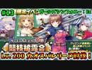 【ガルシン】Lv. 200 カオスバレリーヌ討伐! #13【ガールズシンフォニー:Ec】
