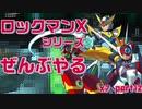 【ロックマンX7】ロックマンXシリーズ全部やる7 part12 【ボスラッシュ】