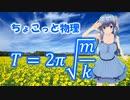 ちょこっと物理【単振動の周期】