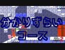 分かりずらいコース過ぎて長期戦【マリオメーカー2】