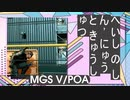 兵士の真如と狂言 MGSV/POB