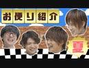 【3rd#14】社員ご意見掲示板~夏のお便り紹介スペシャル~【K4カンパニー】