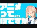 「アニメって何?」【お姉さんと学ぶアニメ講座#1】