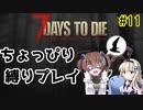 初見プレイでちょっぴり縛り「7Days to Die」を一人と一羽がプレイ part11
