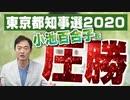 小池百合子氏の圧勝で終わった都知事選挙