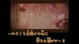 【ニコカラ】トキヲ・ファンカ(キー+3)【on vocal】