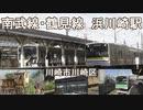 南武線・鶴見線「浜川崎」で電車を愛でる