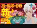 【ポケモン剣盾】新相棒エースバーンのバトン先あまえるフシギバナ【ランクマッチ】
