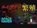 戦闘狂vsエイリアン【SPACE HAVEN】#2
