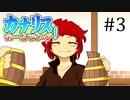 【公式】アニメ『カナリスおーるでいず!』第3話「酒と意地のぶつかり合い」