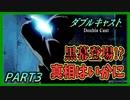 『ホラーアニメ』急展開でエンディングへ...【ダブルキャスト】PART3