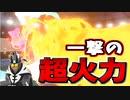【実況】ポケモン剣盾 でたわむれる 一撃の超火力「アローラガラガラ」