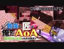 【週刊Minecraft】最強の匠は俺だAoA!異世界RPGの世界でカオス実況!#30【4人実況】