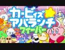 【最終話 星のカービィ28周年】カービィズアバランチフィーバー FINAL LEVEL(Kirby's Avalanche Fever)