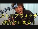 ストップウォッチチャレンジ!たきやん編【いまさらトライチャンネル】#64